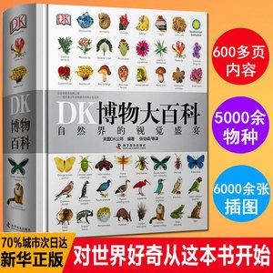 DK博物大百科全书中文正版 dk儿童动物恐龙植物生物我们的身体6-7-10岁精装绘本一年级小学生彩图博物馆少儿可怕的科学