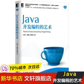 正版 Java并發編程的藝術 Java核心技術編程書 java程序設計 java從入門到精通 Java開發實戰教程 計算機教材書籍 機械工業出版社圖片