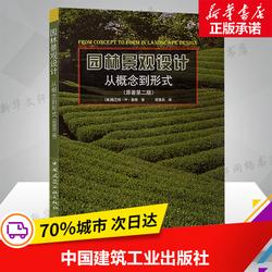 【正版】园林景观设计书籍 从概念到形式 第二版 2版 格兰特里德 园林景观设计方案 概念教程 户外植物家庭院效果图 建筑出版社