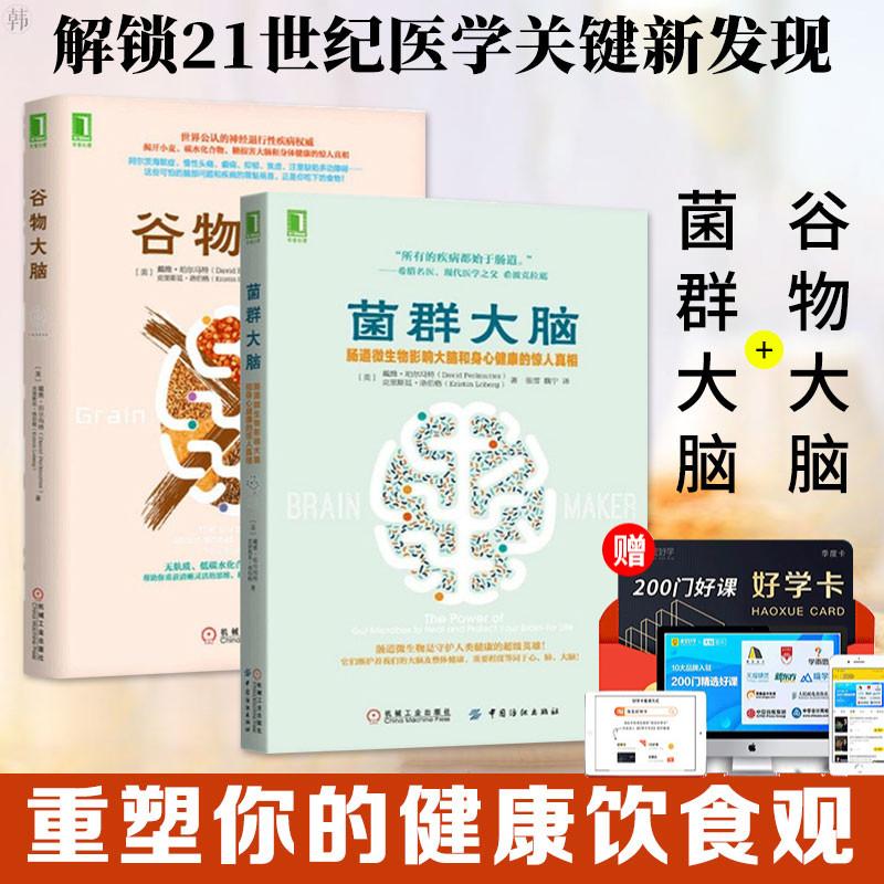 正版包邮 谷物大脑+菌群大脑 套装2册 肠道微生物影响大脑和身心健康的惊人真相 古物大脑 低碳水化合物饮食方案 无麸质饮食法书籍