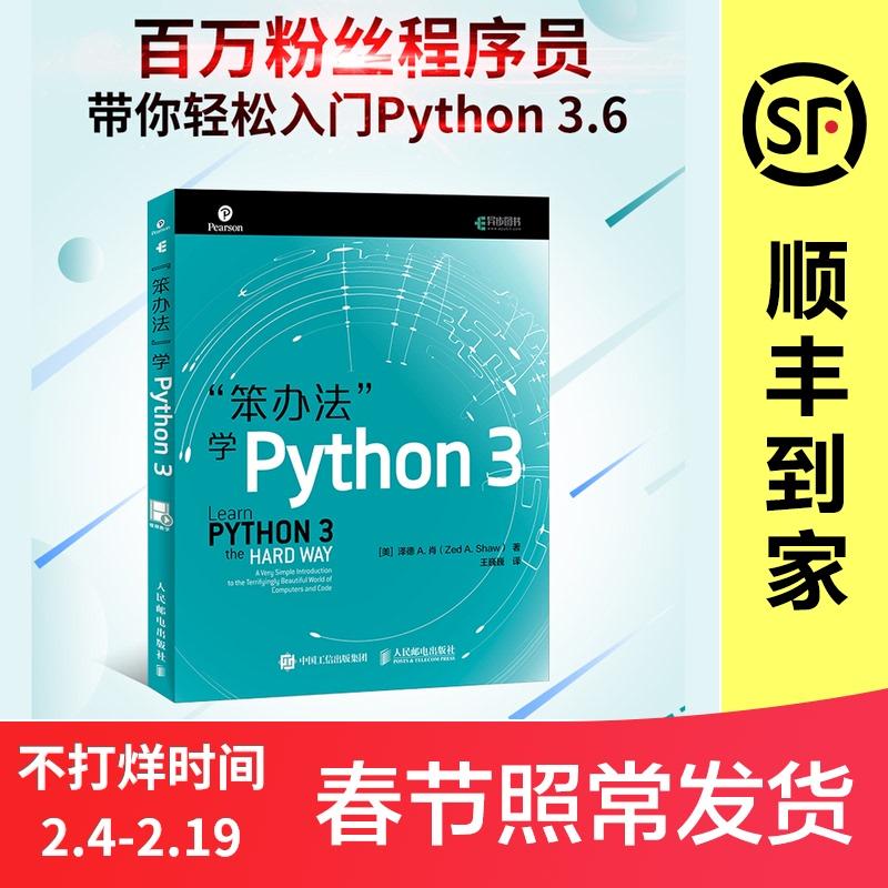 笨办法学python 3 编程从入门到实践 python基础教程核心编程从入门到精通笨方法学python视频程序设计教材计算机自学编程正版书籍