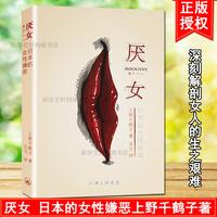 新華正版 厭女書 上野千鶴子 日本的女性嫌惡 日本女性知識分子女性主義學者深刻解剖女人的生之艱難日本批判文學社會現象小說書籍