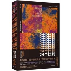 【李现推荐】新版24个比利 丹尼尔凯斯作品 多重人格分裂纪实小说 莱昂纳多等待20年的故事深层心理问题 精神分析小说心理学正版书