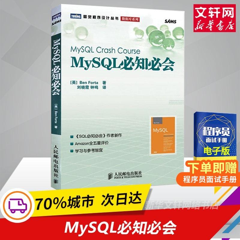 【新版】MySQL必知必会 高性能mysql指导指南 mysql数据库优选宝典 数据库控制语言教材教程用书 从入门到精通 学习SQL语言优选