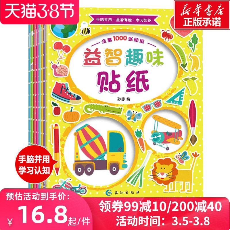 (全8册)岁幼儿童启蒙益智趣味贴纸