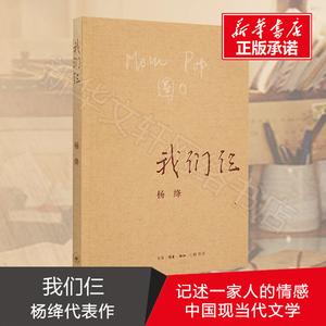 【新华书店】我们仨杨绛正版包邮书