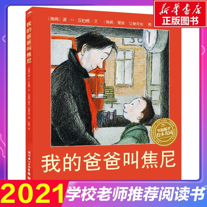 我的爸爸叫焦尼 3-6-8周岁儿童启蒙认知绘本故事图画宝宝小孩亲子情商启蒙读物父爱书籍2020寒暑假学校推荐课外阅读书目