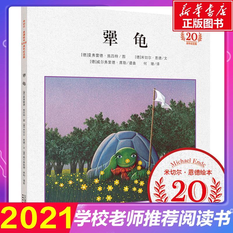 犟龟学校指定版新华书店正版故事书