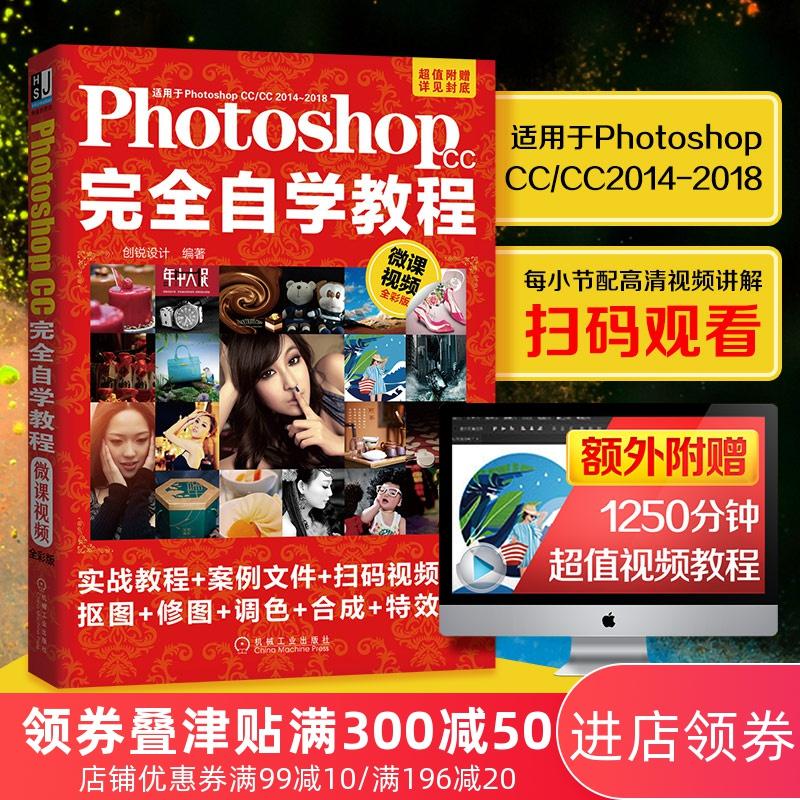 ps教程书籍零基础 photoshop cc完全自学教程(微课视频全彩版)从入门到精通图像处理图片抠图调色adobe淘宝美工平面设计软件教材
