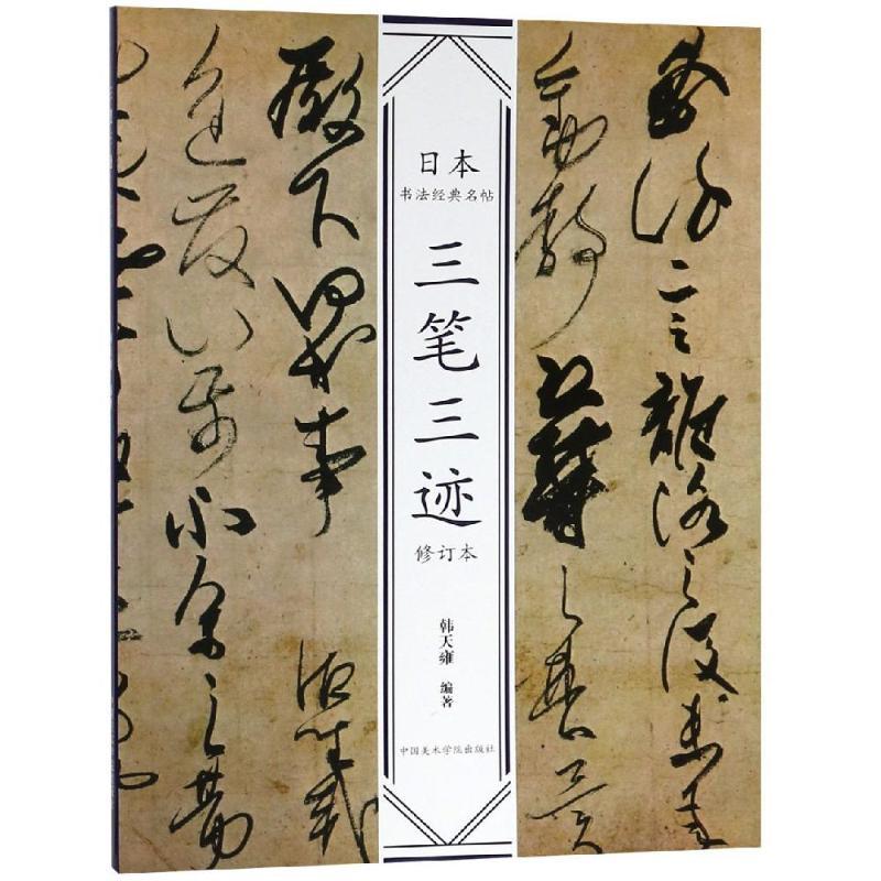 Китайская каллиграфия Артикул 597369770131