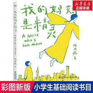 我的妈妈是精灵 新版陈丹燕著中国儿童文学 三四五六年级小学生9-12岁阅读故事课外图书籍福建少年儿童出版社2020寒假必读书目正版