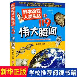 科学改变人类生活的119个伟大瞬间 9-10-12-14岁少儿科普百科全书身边的科学三四五年级儿童路甬祥改变人类生活的故事书畅销童书图片