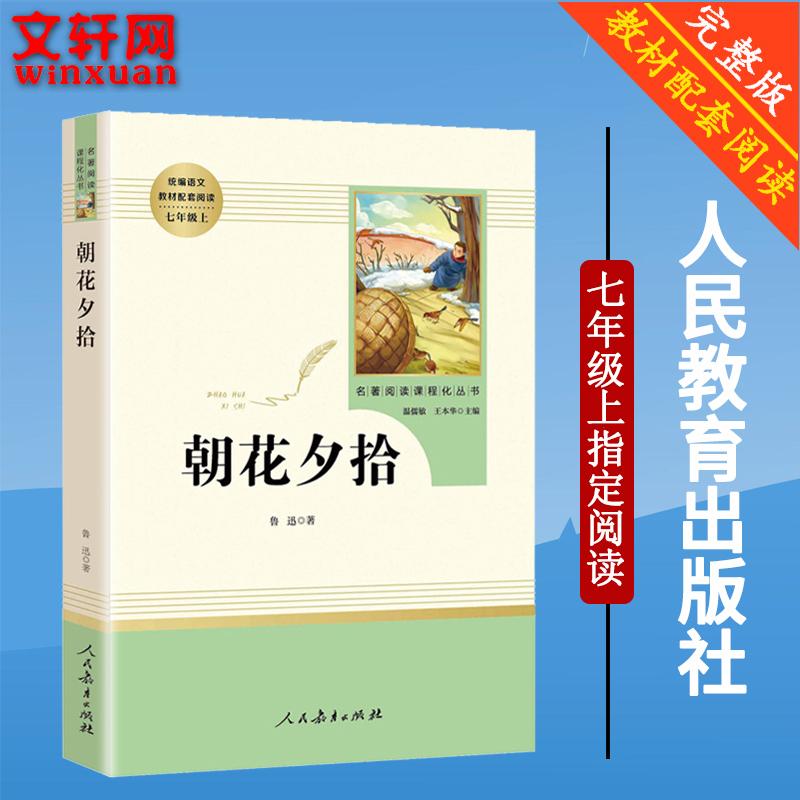 朝花夕拾鲁迅正版初中生语文教材