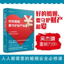 夫妻相处之道答案感情咨询师如何经营婚姻情感问题婚姻家庭书籍谈恋爱女人吗幸福婚姻心理学乐子丫头你是会经营婚姻