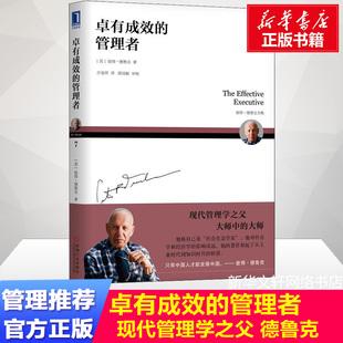 卓有成效的管理者(珍藏版)德鲁克管理丛书 提升效率执行力企业经营战略管理管理学理论/MBA经管励志企业管理书籍畅销书