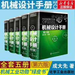 机械设计手册(第六6版)全1-5卷套装册 工业机械手册 现代五金手册 设计基础宝典大全集 机械原理制造机械制图绘图工程结构专业书籍