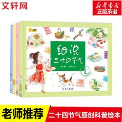 全4册写给儿童的二十四节气故事绘本 这就是24节气 3-6-9-12岁科普类百科全书幼儿科学书籍冬至 一二年级课外书小学生少儿自然聆听