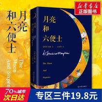 夏目漱石毛姆太宰治沈复芥川文学小说畅销书籍浮生六记全六册月亮和六便士我是猫罗生门人间失格支持留言备注随机一本