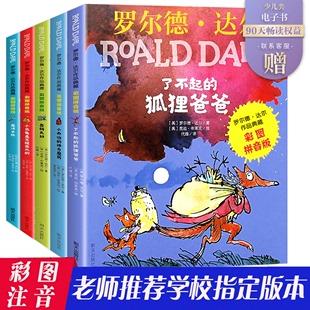 了不起的狐狸爸爸 父亲 罗尔德达尔作品典藏 彩图注音版全套5册 6-7-8-9岁一二三年级小学生课外必读书籍儿童文学读物推荐新华书店