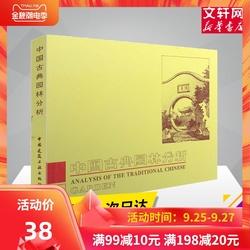 中国古典园林分析 彭一刚(精装) 附有大量的插图照片 全书共分25个章节 建筑构图及近代空间理论 新华旗舰书店 建筑工业出版社