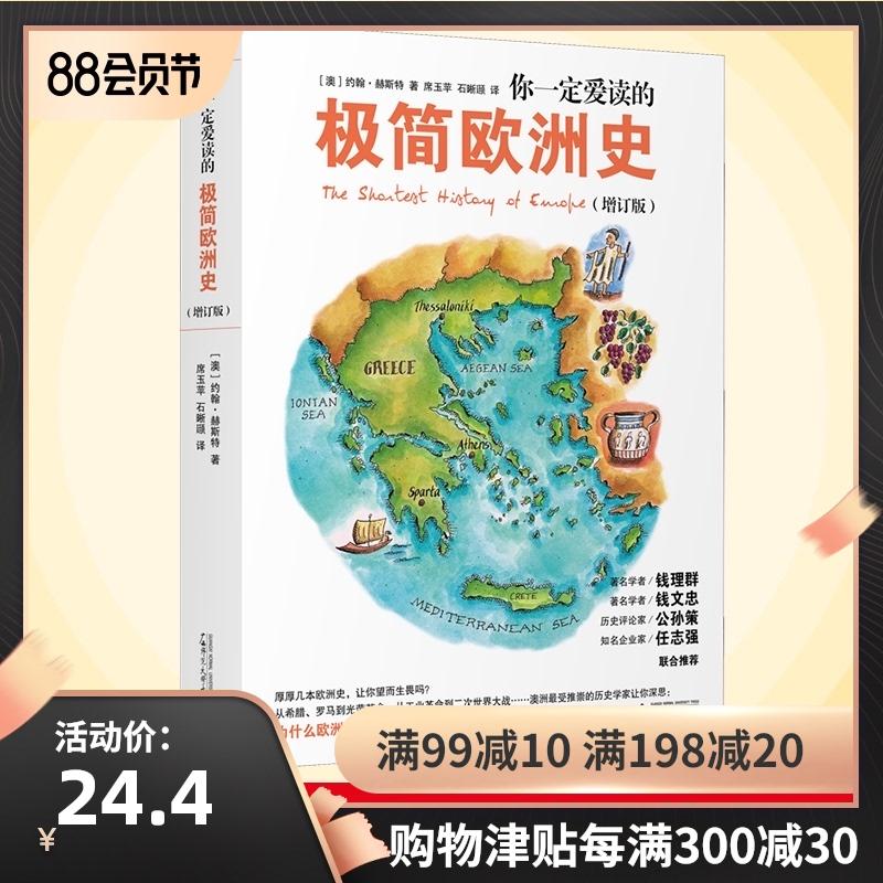 История Европы Артикул 18475073761