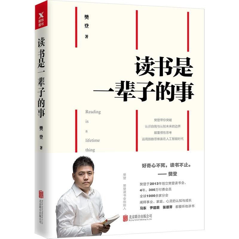 读书是一辈子的事 樊登 著作 社会科学总论经管、励志 新华书店正版图书籍 北京联合出版公司 文轩网