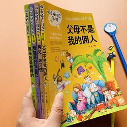 做好的自己励志成长书全套4册父母不是我佣人再见坏习惯6-7-8-9岁儿童成长文学故事书小学生课外书籍10-12-13岁女孩男孩青少年书籍