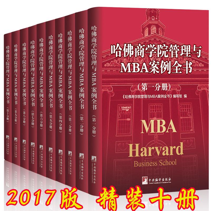 哈佛商学院管理与MBA案例全书10册现代企业科学化市场营销战略策略人力资源生产控制财务分析总经理培训员工管理学书籍正版