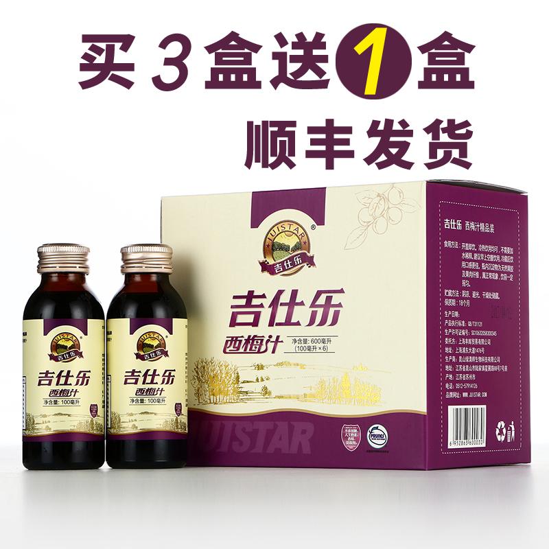顺丰保质期明年3月买3盒送1盒吉仕乐西梅汁精品装孕妇成人无糖6瓶