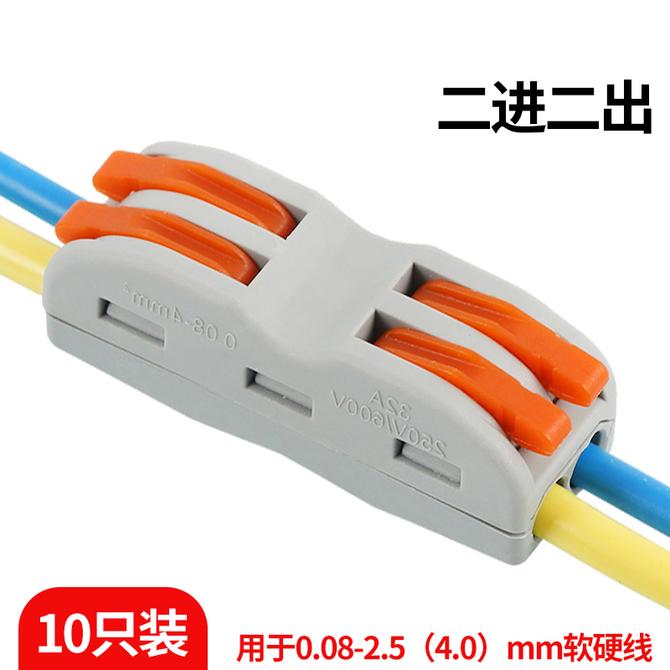 快速连接器电线快速插接接头多功能对接头对插接头接线端子10只