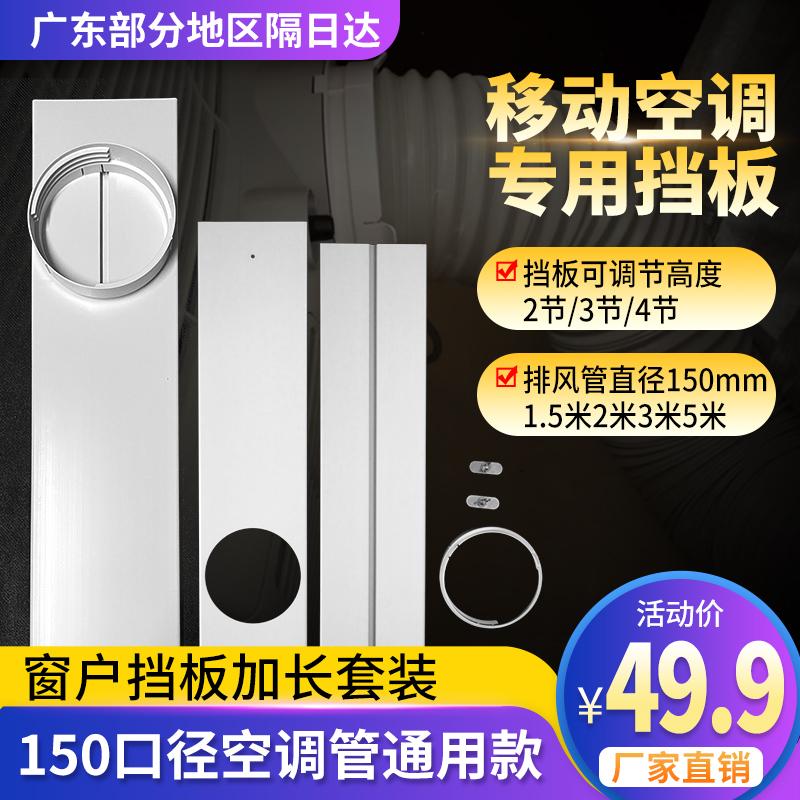 移动空调窗户挡板可伸缩塑料原厂