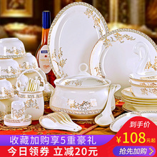 Set of bowls and dishes for household Jingdezhen ceramics and tableware 56 gold-edged bowls, chopsticks, bones, Porcelain Dinner bowls and plates