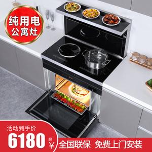 纯用电集成灶蒸烤箱一体双电磁炉电陶炉小户型公寓家用一体环保灶