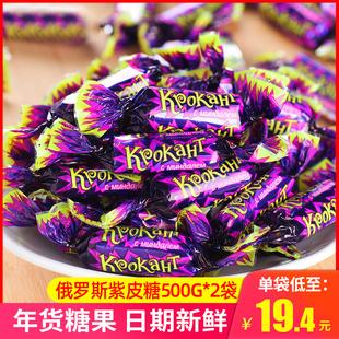 俄罗斯进口KDV紫皮糖1000g kpokaht夹心巧克力喜糖果年货零食批发品牌