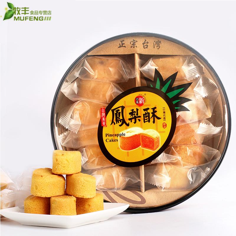 台湾进口新巧风凤梨酥190g 名产菠萝酥 特产糕点休闲零食品