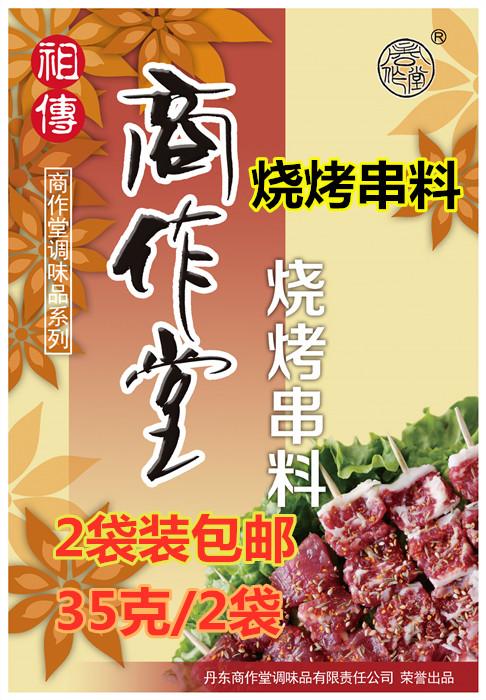 商作堂烧烤串料烧烤牛羊猪肉串秘制干料韩式炸串烤串干碟串料2袋