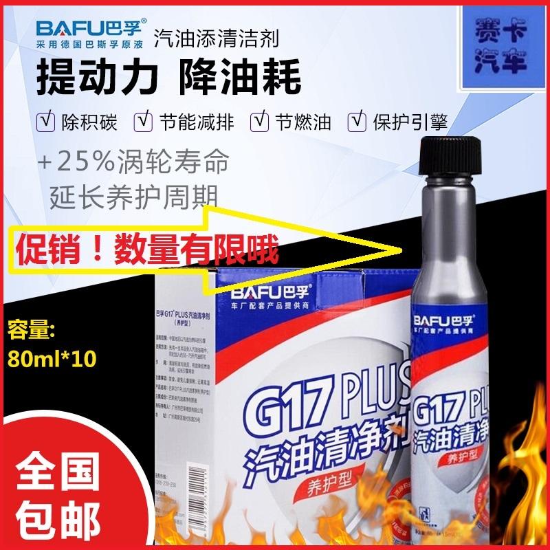 10支装巴孚G17plus 燃油清净剂 巴斯夫原液 汽车汽油添加剂燃油宝