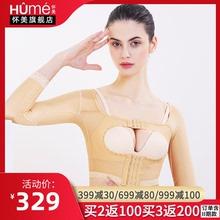 怀美一期吸脂塑身衣女束胸上衣胸托薄款收副乳无痕聚拢内衣美体