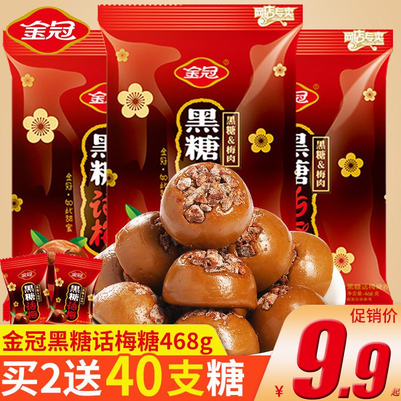 金冠黑糖话梅棒棒糖50支礼盒装儿童零食话梅糖硬糖果婚庆休闲食品