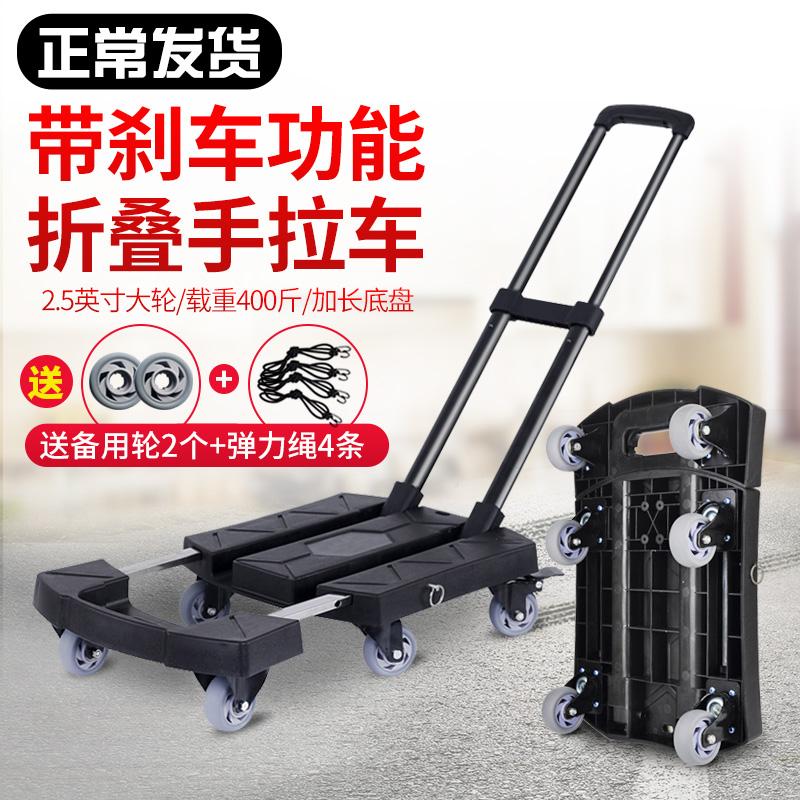 小推车拉杆拉货车折叠便携手拉车拖车家用轻便行李手推车货搬运车