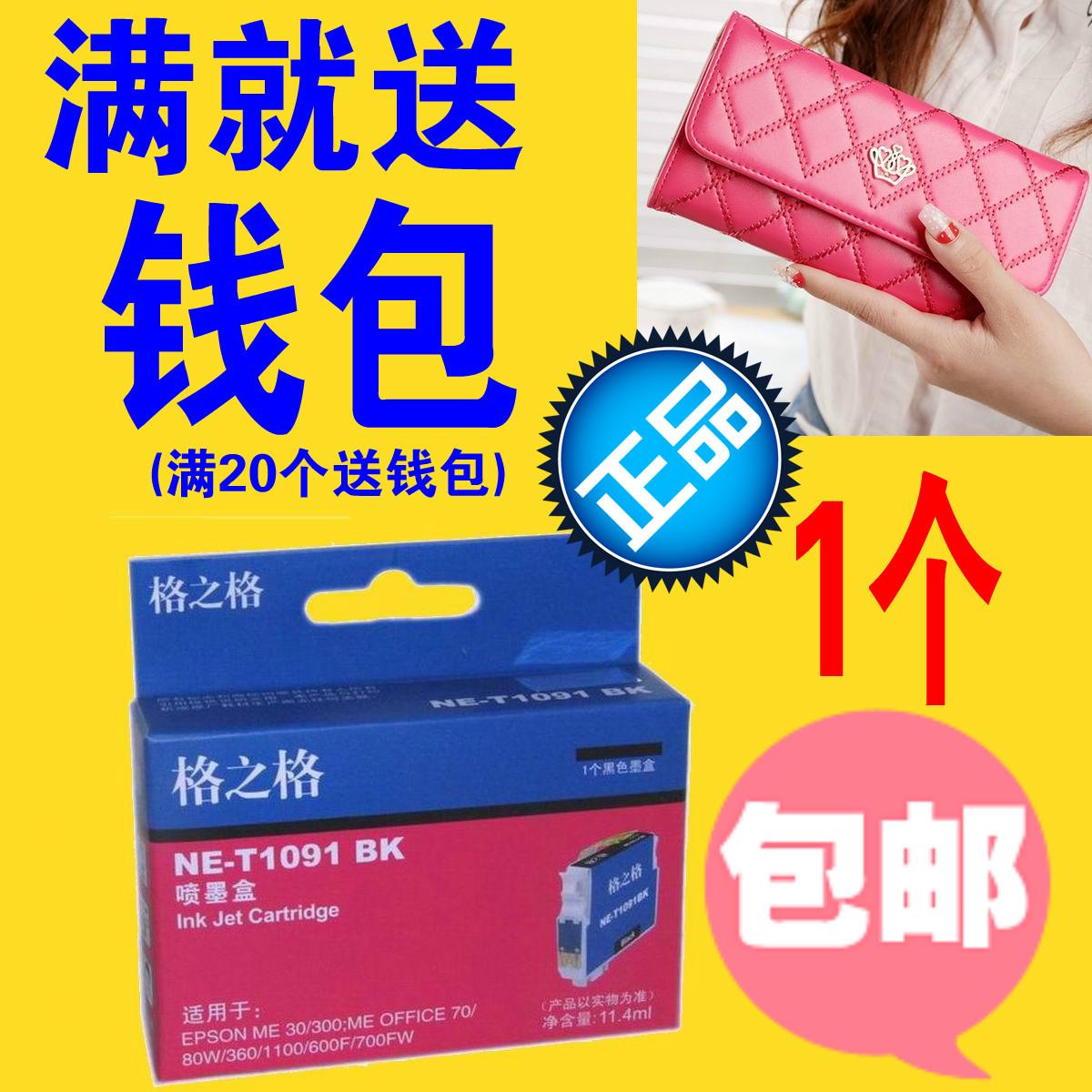 格之格T1091墨盒 适用爱普生ME30 ME300墨盒ME600F ME1100墨盒109