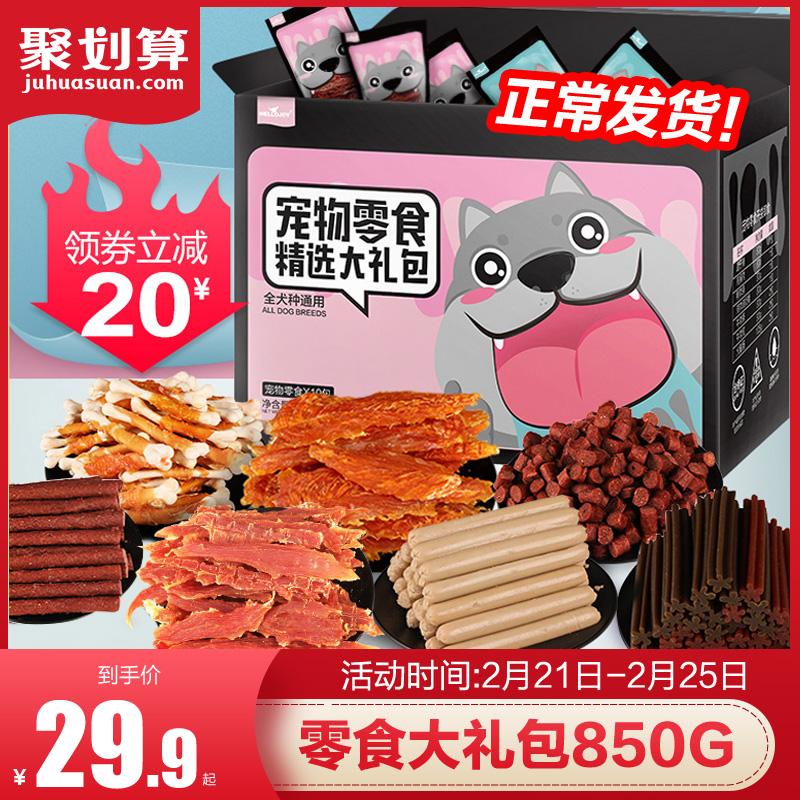 宠物狗狗零食大礼包整箱泰迪金毛磨牙棒训练奖励鸡肉干小狗零食