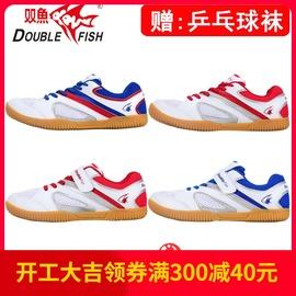 雙魚乒乓球鞋男鞋女鞋兒童兵乓球鞋防滑牛筋底男童女童專業運動鞋圖片
