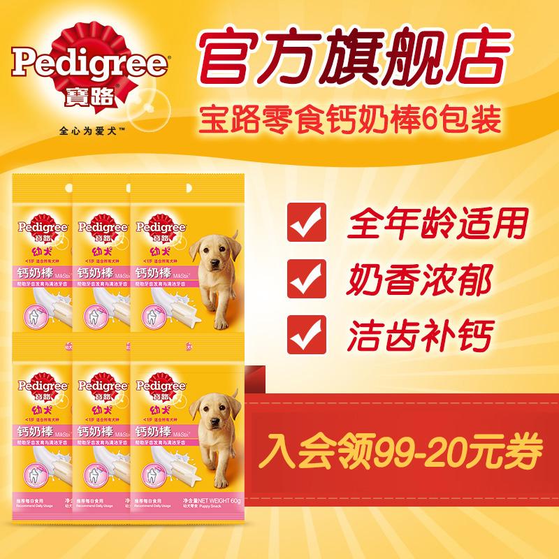 宝路幼犬通用宠物零食钙奶棒磨牙棒狗咬胶泰迪金毛钙乳洁齿60g*6