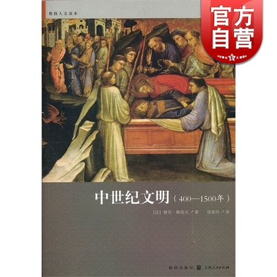 Medieval Civilization (400-1500)/Gezhi Humanities Reading Book University students understand medieval history and research methods introductory teaching aids World History Genuine picture books Shanghai Gezhi Publishing House Century Publishing