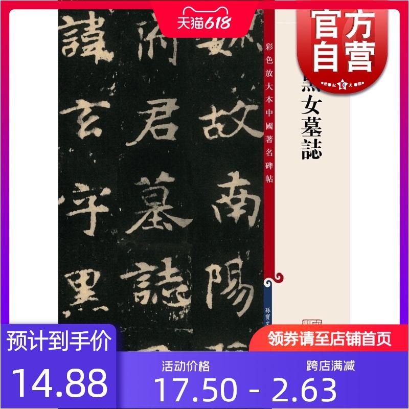 Китайская каллиграфия Артикул 549127160449