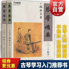 Gu Meixi's Manuscripts of Guqin Course Published in the Century by Shanghai Music Publishing House