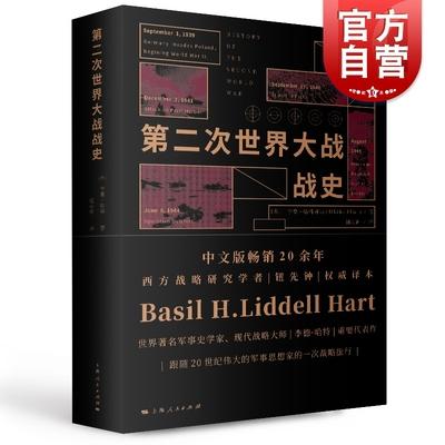 World War II War History (English) Lidhart History Military World War II Historical Data