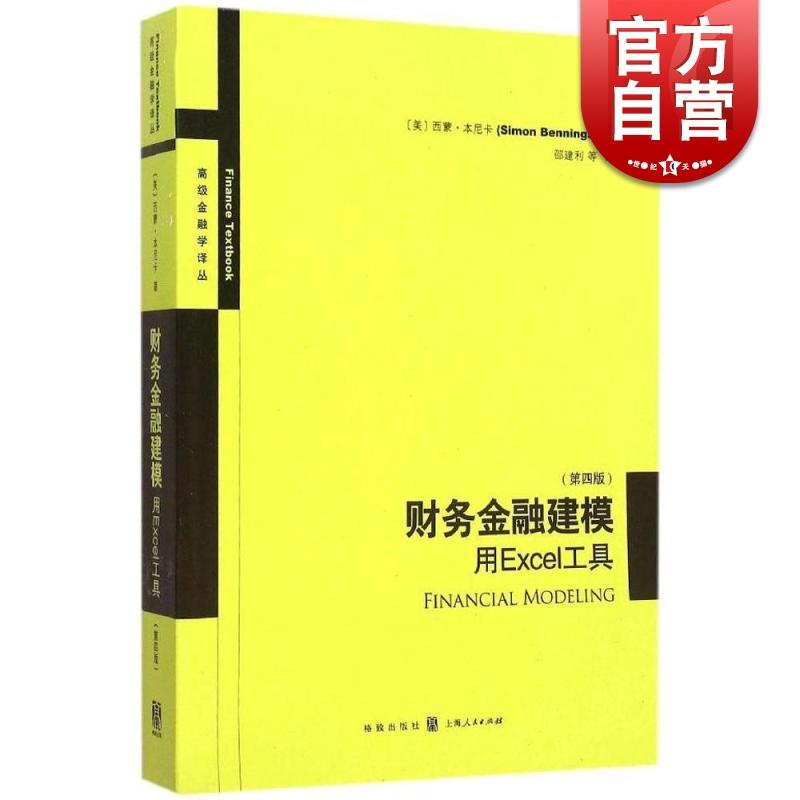 财务金融建模:用Excel工具(第4版) [美]西蒙·本尼卡 财务管理 金融投资 企业管理 实用手册 格致 世纪出版