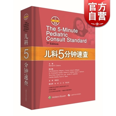 Pediatrics 5 minutes quick check Huang Guoying translated 5 minutes quick check series Five minutes quick check artifact Pediatric quick check books Medical reference books Genuine picture books Shanghai Science and Technology Press Century Publishing